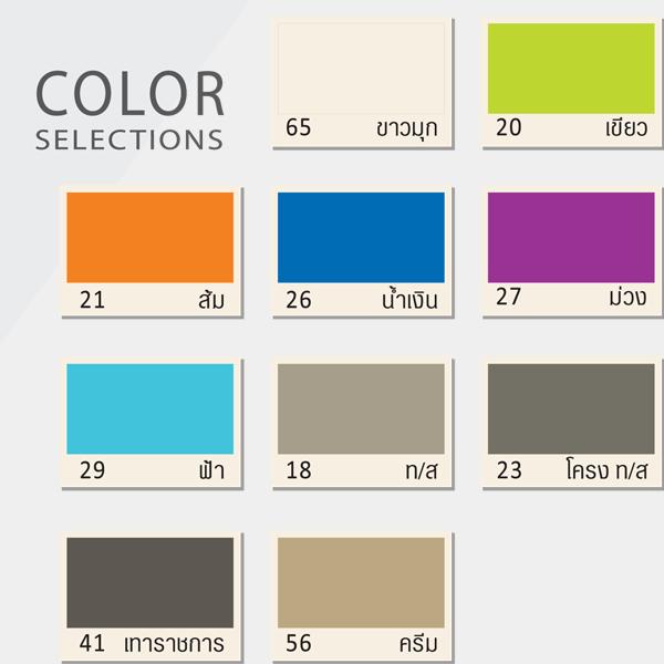 สีตู้เหล็กWO#88
