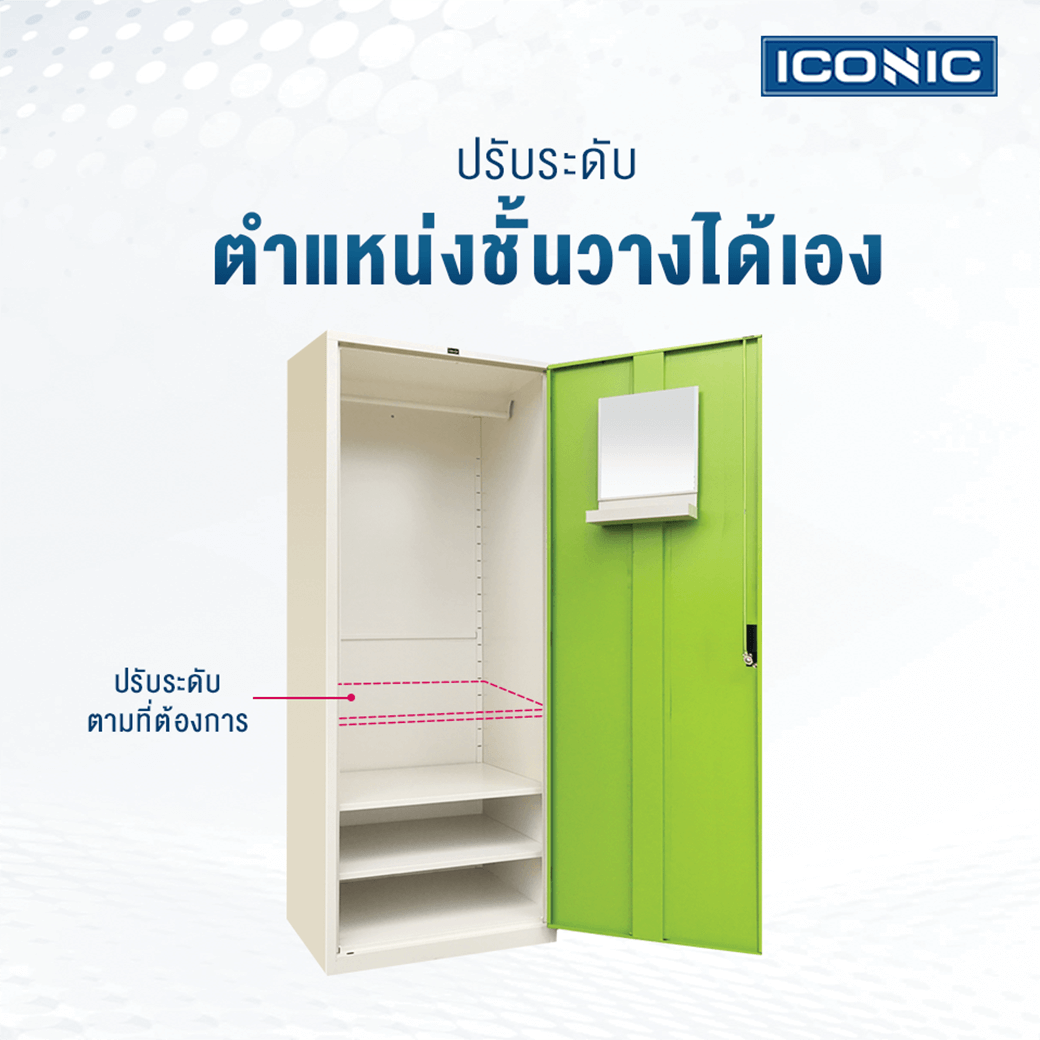 ตู้เสื้อผ้าเหล็ก ICONIC รุ่น WO-D504