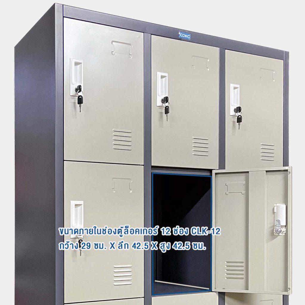 ตู้ล็อคเกอร์ 12 ช่อง, ตู้ล็อคเกอร์, ตู้ล็อคเกอร์ 12 ประตู