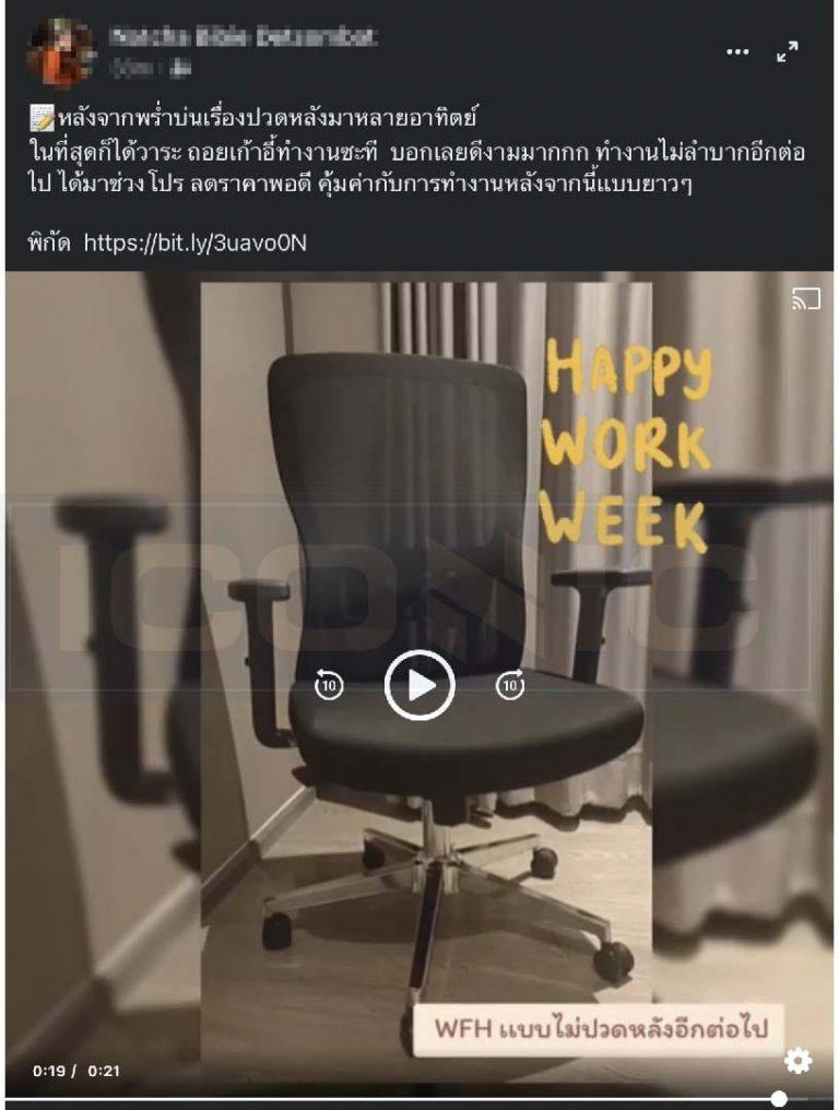 เก้าอี้สำนักงาน, เก้าอี้ทำงาน, เก้าอี้ทำงาน ราคา, เก้าอี้สำนักงาน ราคา, เก้าอี้สำนักงานไอคอนิค